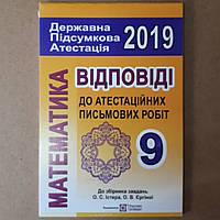 ДПА 2019. Математика, шпаргалка