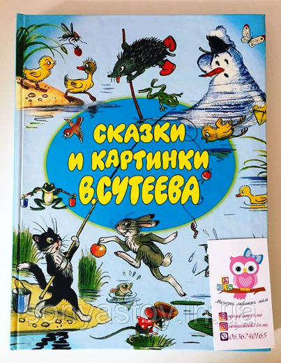 """Книга """"Сказки и картинки В.Сутеева"""", 2+"""