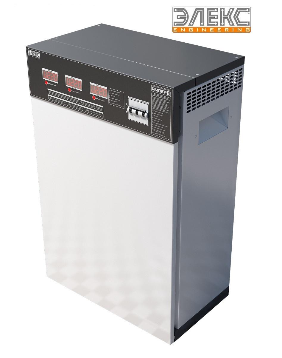 Стабилизатор напряжения трёхфазный бытовой Элекс Ампер У 12-3-25 v2.0 (16,5 кВт)