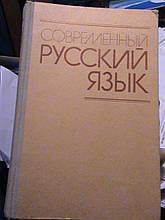 Сучасний російську мову. Белошапкова. М, 1981.