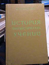 Історія лінгвістичних навчань. Березін. 1984.