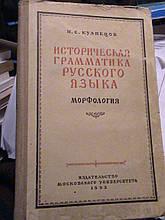 Історична граматика російської мови. Морфологія. Кузнєцов. М., 1953.