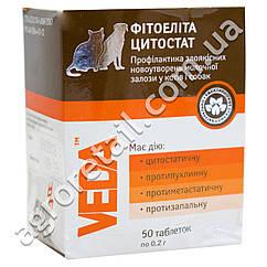 Фитоэлита Цитостат 50 таблеток по 0.2 г