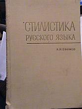 Стилістика російської мови. Єфімов. М., 1969.