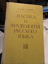Стилістика і фразеологія російської мови. Гужва. К., 1982