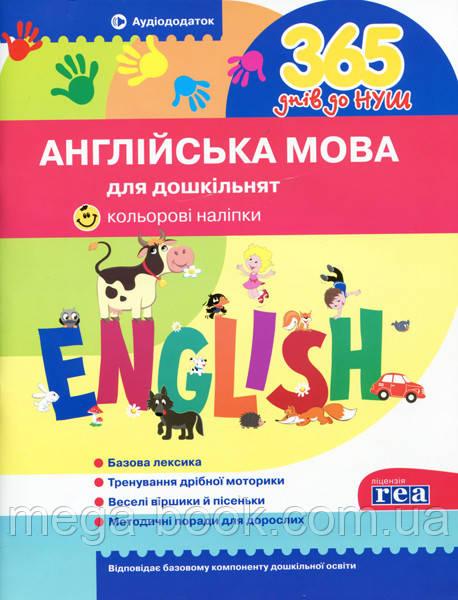 Англійська мова для дошкільнят. 365 днів до НУШ