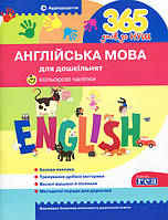 Англійська мова для дошкільнят. 365 днів до НУШ, фото 1