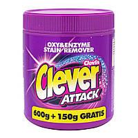 Плямовивідник-порошок CLEVER ATTACK 750 г