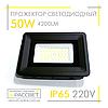 Светодиодный LED прожектор 50Вт 220В AVT3 50W 220V IP65 54LED 4200Lm