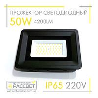 Светодиодный LED прожектор 50Вт 220В AVT3 50W 220V IP65 54LED 4200Lm, фото 1
