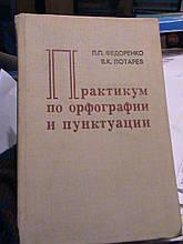 Практикум з орфографії та пунктуації. Федоренко.М., 1979.