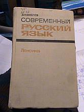 Сучасний російську мову. Лексика. Шмельов. М., 1997.