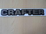 Наклейка s орнамент задний Crafter 277х41х1.4мм силиконовая надпись на авто Volkswagen Крафтер Волксваген , фото 5