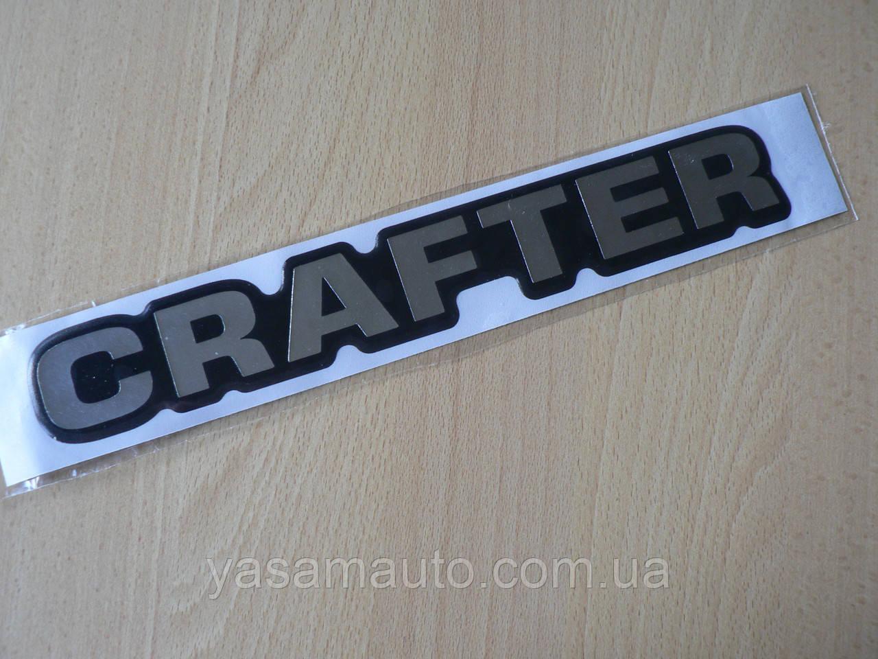 Наклейка s орнамент задний Crafter 277х41х1.4мм силиконовая надпись на авто Volkswagen Крафтер Волксваген