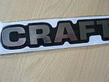 Наклейка s орнамент задний Crafter 277х41х1.4мм силиконовая надпись на авто Volkswagen Крафтер Волксваген , фото 3