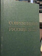 Сучасний російську мову. Светлышев. М., 1986.
