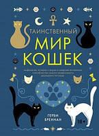 Герби Бреннан: Таинственный мир кошек