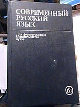 Сучасний російську мову. Валгина. М., 1987.