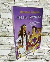 """Книга """"Вальс гормонов: вес, сон, секс, красота и здоровье как по нотам""""  Наталья Зубарева. Бестселлер."""