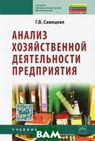 Г. В. Савицкая Анализ хозяйственной деятельности предприятия
