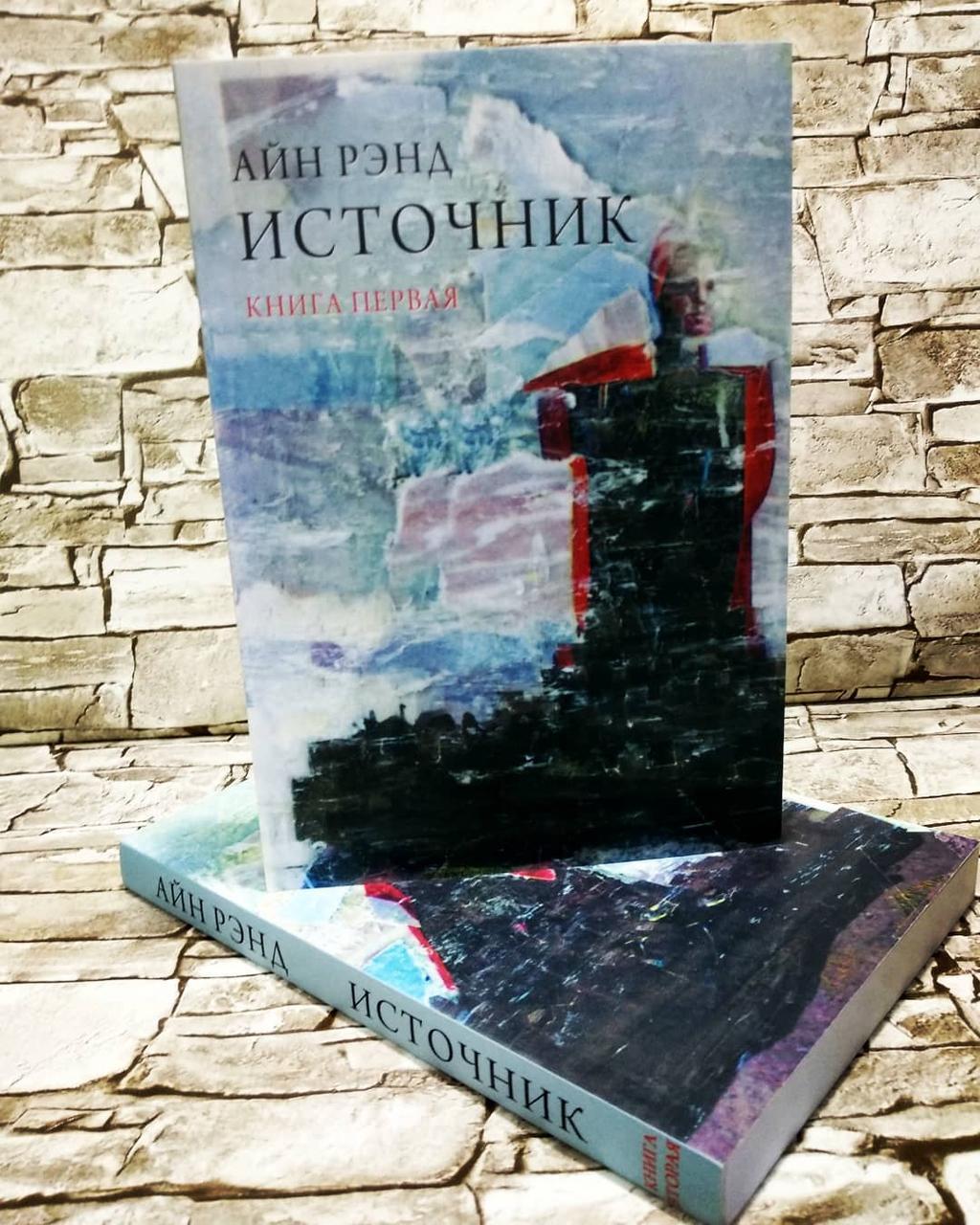 """Книга """"Источник"""" Айн Рэнд (2 книги) мягкий переплет"""