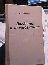 Введення у мовознавство. Головін.. М., 1977