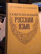 Сучасний російську мову. Бріцин. М., 1983