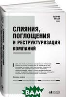 Патрик Гохан Слияния, поглощения и реструктуризация компаний