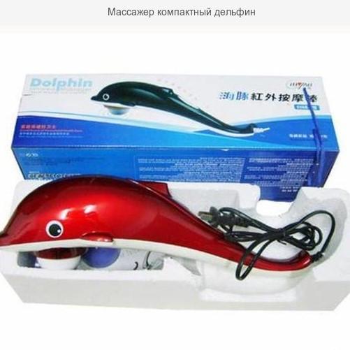 Ручной массажер вибромассажер для тела спины шеи Дельфин большой красный компактный электромассажер массаж