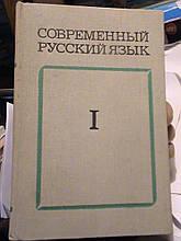 Сучасний російську мову. у трьох частинах. частина 1, Шанський. 1981