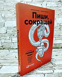 """Книга """"Пиши, сокращай. Как создавать сильные тексты."""" Максим Ильяхов, Людмила Сарычева"""