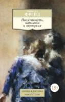 Зигмунд Фрейд: Навязчивость, паранойя и перверсия