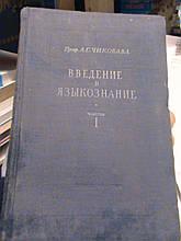 Введення у мовознавство. у двох частинах. Частина 1,2 ЧІКОБАВА. 1952.