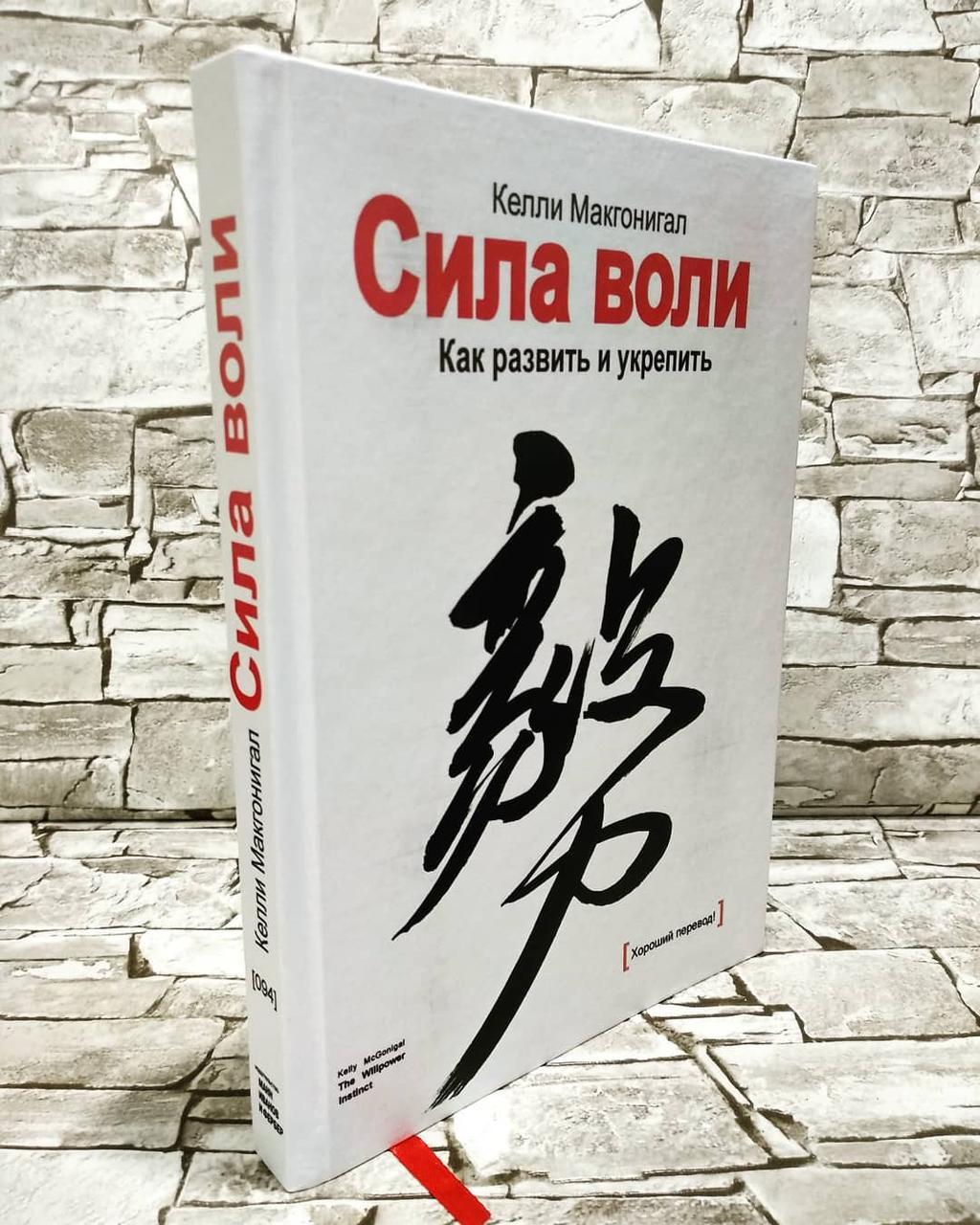 """Книга """"Сила воли. Как развить и укрепить"""" Келли Макгонигал"""