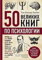 """Том Батлер-Боудон """"50 великих книг по психологии"""""""