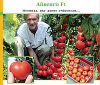 Семена томата Айвенго (Ivanhoe RZ) F1, 1000 семян, фото 1
