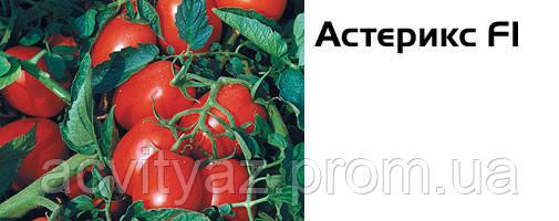 Семена томата Астерикс F1, 25 тыс. семян