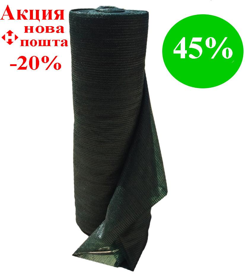 Затеняющая сетка 45% (5х50) рулон