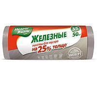 """Пакети д/сміття 35л (50шт) МЖ """"Желез"""""""