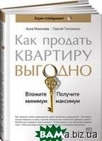 Анна Моисеева, Сергей Тихоненко Как продать квартиру выгодно. Вложите минимум, получите максимум. Хоум-стейджинг