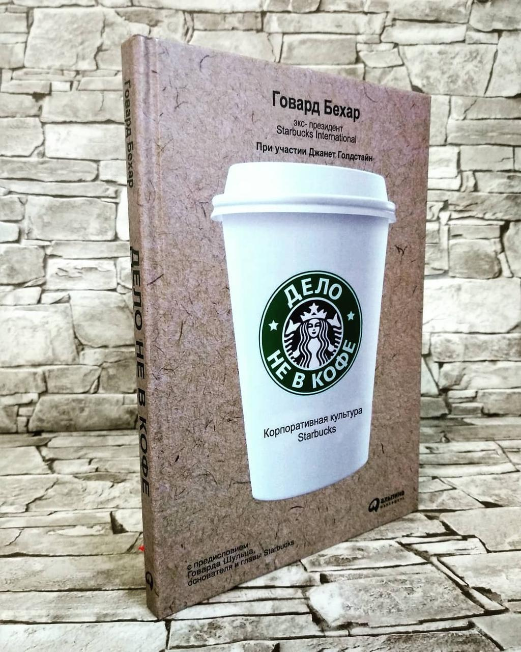 "Книга ""Дело не в кофе. Корпоративная культура Starbucks"" Говард Бехар. Бестселлер"