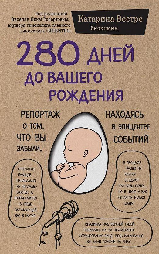 """Катарина Вестре """"280 дней до вашего рождения"""""""