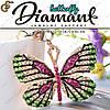 """Брелок Метелик - """"Butterfly"""" + подарункова упаковка"""