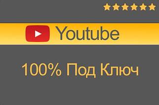 """Ютуб канал под ключ """"Расширенная версия"""""""