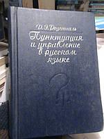 Розенталь. Пунктуация и управление в русском языке. Справочник для работников печати. М., 1988.