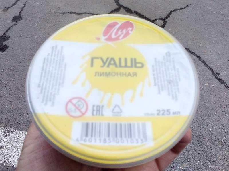 Гуашь Луч (лимонная) 225мл