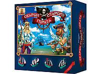 Игра настольная Bombat Game Сокровища старого пирата (укр)