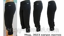 Капри спортивные женские (эластан) Черные, графит. Мод. 3023.