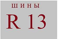 Шины R13