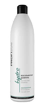 Безсульфатный шампунь PROFIStyle  Увлажняющий  1000 мл, фото 2
